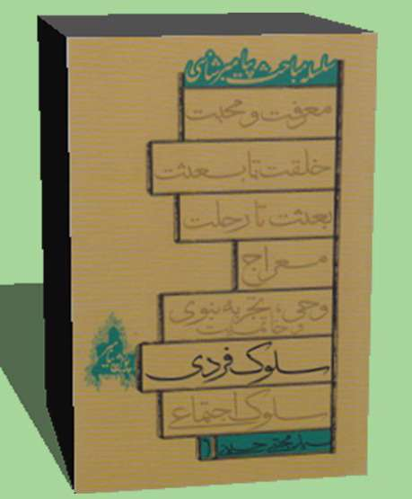 کتابخانه جامع پیامبر اعظم ص