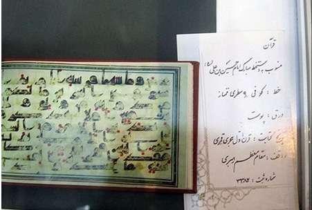 قدیمیترین قرآن های خطی