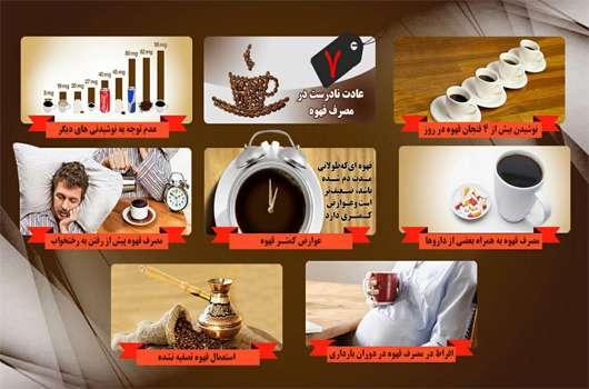 7 عادت نادرست در مصرف قهوه
