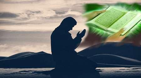 قران ، دعا ، نماز  ، ارتباط با خدا