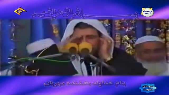 خوش نفس ترین قاری جهان اسلام