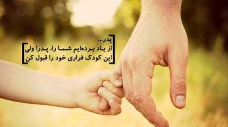 پدر و فرزند ، والدین