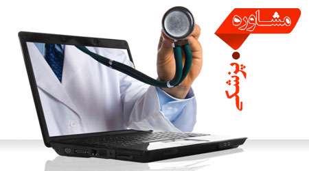 مشاوره سلامتی