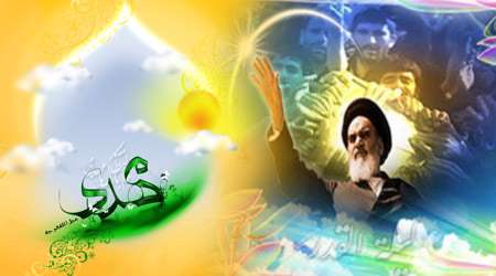 از «روح الله» تا «حجة الله»