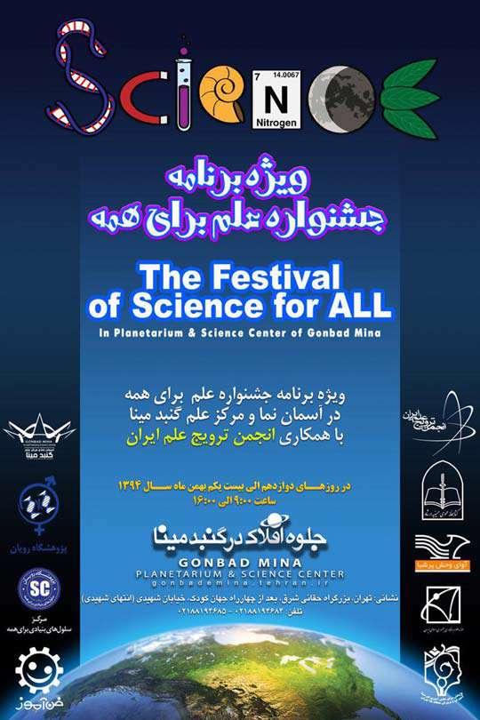 ویژه برنامه جشنواره علم برای همه