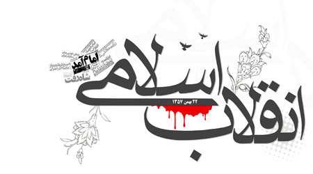 چرا انقلاب ما پیروز شد،انقلاب های عربی نه؟