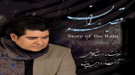 انتشار قصه باران عقیلی