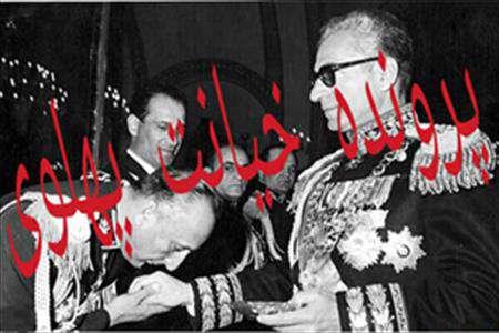 اسناد محرمانه اعتیاد پهلوی