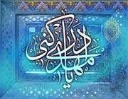 imam mahdi (a.s)