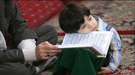 آموزش قرآن به فرزند
