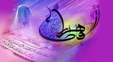 شادمانی حضرت زهرا (علیهاالسلام) از حضور در خانه