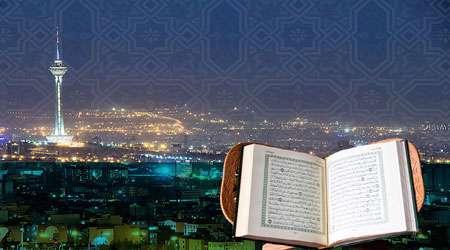 تفسیر a href='http://zekr.tebyan.net'قرآن/a تهران