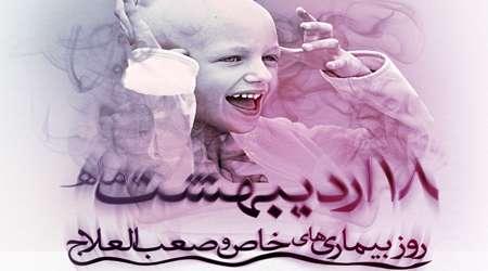 بیماری های خاص و صعب العلاج
