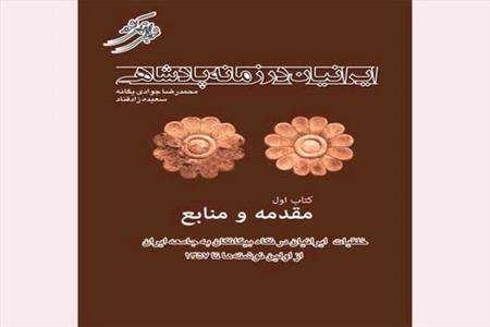 خلقیات مثبت و منفی ایرانیان