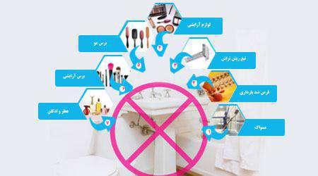بهداشت حمام