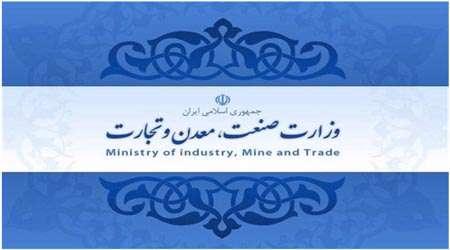 وزارت صنعت معدن تجارت