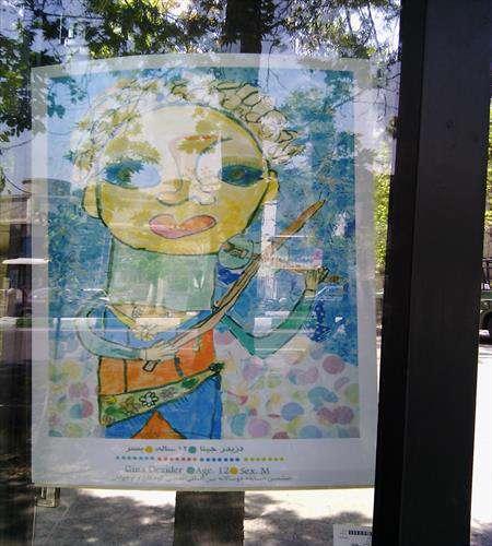 نقاشی کودکان در خیابان حجاب