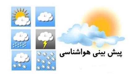 پیش بینی هوا