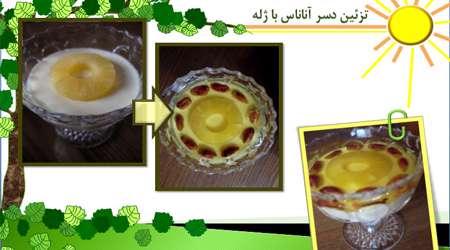 دسر آناناس با ژله
