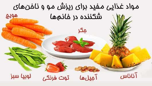 مواد غذایی مفید برای شکنندگی ناخن ها و ریزش موها
