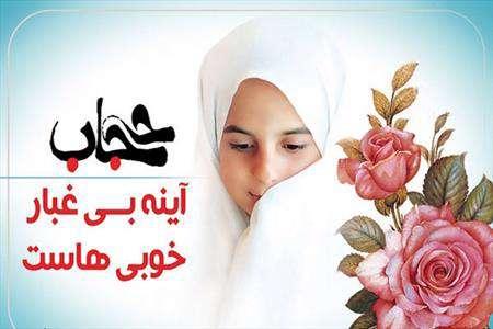 راهکار رفع سستی در صیانت از حجاب اسلامی