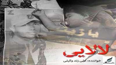 نماهنگ لالایی شهدای مدافع حرم  با صدای علی زند وکیلی