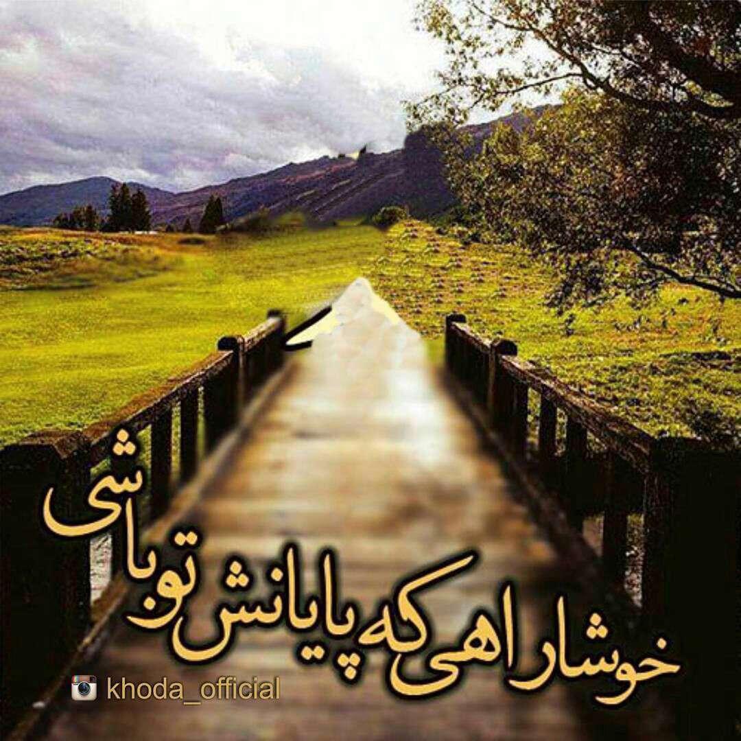 نتیجه تصویری برای خوشا راهی که پایانش تو باشی خدا