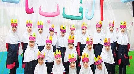 متن جشن الفبا برای معلمان