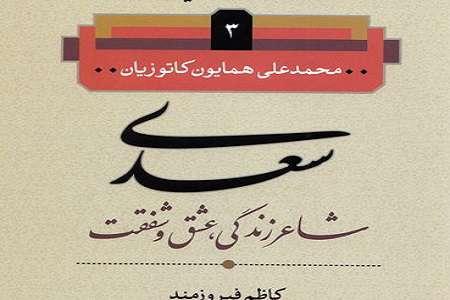 سعدی شاعر زندگی، عشق و شفقت