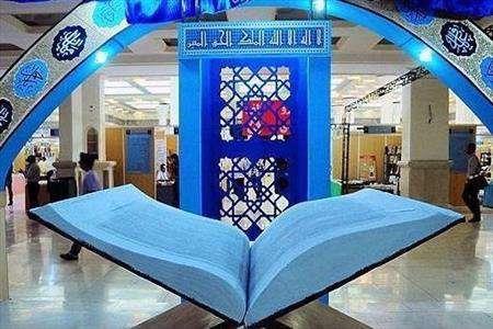 نمایشگاه a href='http://zekr.tebyan.net'قرآن/a