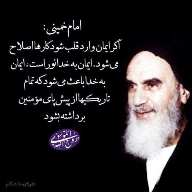 تصویر نوشته,سخن بزرگان, امام خمینی, ایمان,