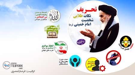 تحریف نکات شخصیت امام خمینی