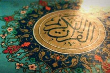 نفیس ترین a href='http://zekr.tebyan.net'قرآن/a جهان اسلام