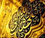 شش گروه که امیرالمؤمنین(ع) بهشت رفتن آنها را ضمانت می کند