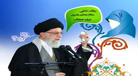 اینفوگرافی بیانات طلایی مقام معظم رهبری درباره حجاب