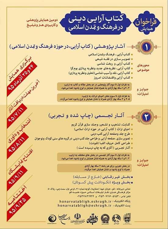 فراخوان کتابآرایی دینی در فرهنگ و تمدن اسلامی
