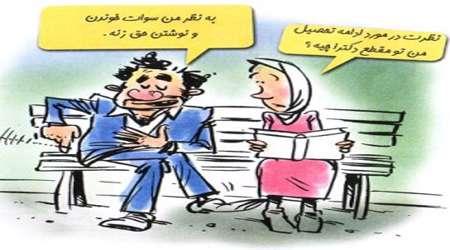 آیا عدم تناسب تحصیلات مانع ازدواج است؟(بخش اول)