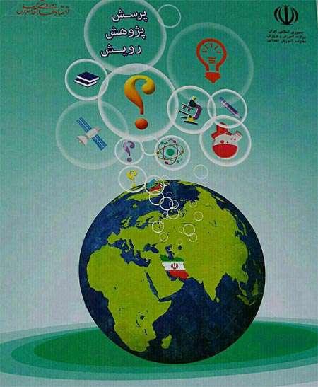 پنجمين جشنواره کشوري جابربن حيان