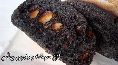 نان سوخته و داروی چشم