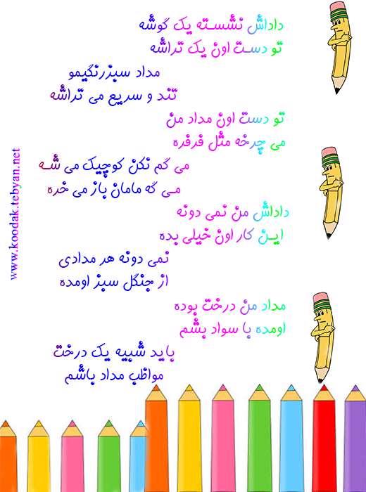 درخت و مداد