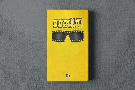 طرح جلد کتاب