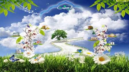 راه بهشت