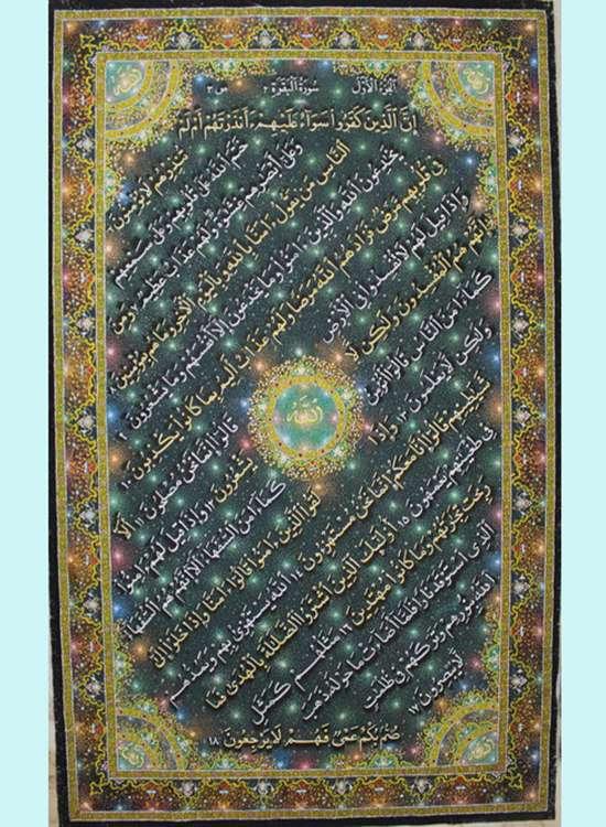بزرگترین قرآن پارچهای