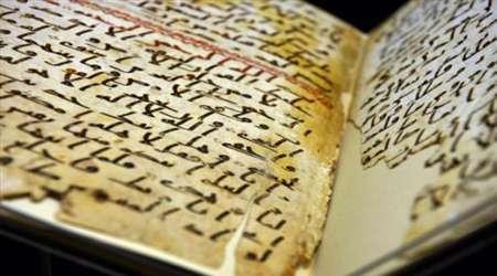 قدیمی ترین قرآن های دستنویس جهان +عکس