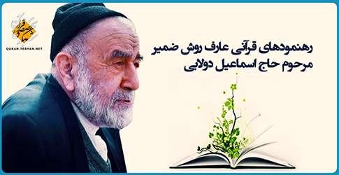 حاج اسماعیل دولابی