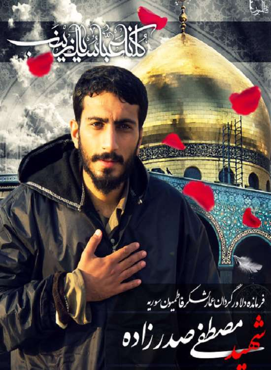 دانلود نماهنگ از عشق تا دمشق با صدای علی چراغی