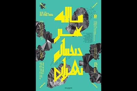 هنر دیجیتال تهران