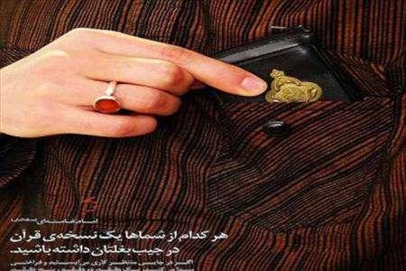 تنها یک قرآن جیبی