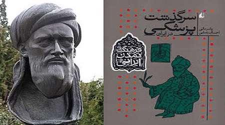 «رازی» در سرگذشت پزشکی ایران باستان