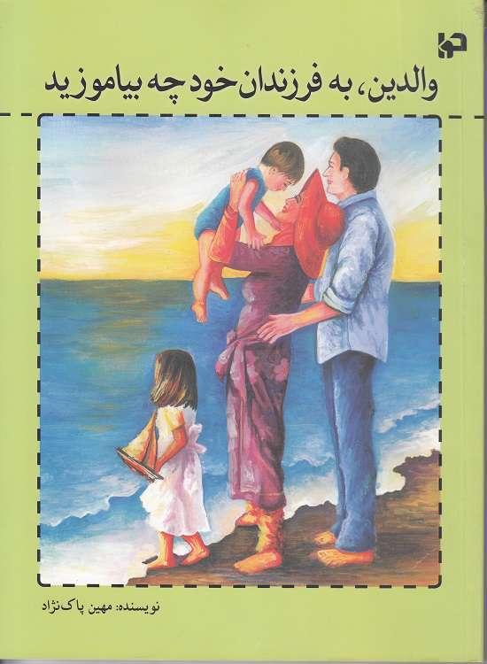 تربیت فرزندان با کتاب «والدین به فرزاندان خود چه بیاموزید»